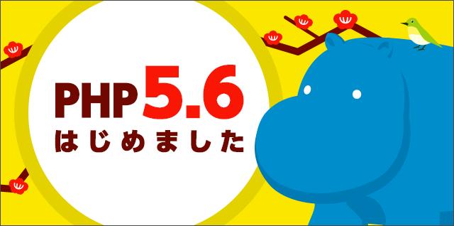 PHP5.6提供開始!